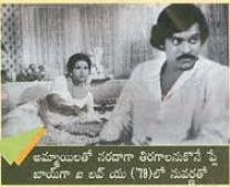 I love You chiranjeevi movie