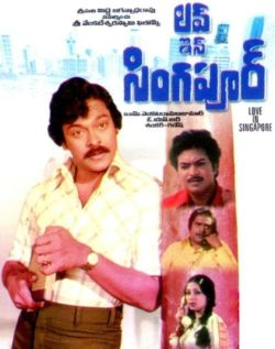 Love in Singapore Telugu Mp3 Songs Free  Download -1980
