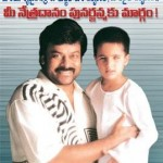 chiranjeevi-eye-bank