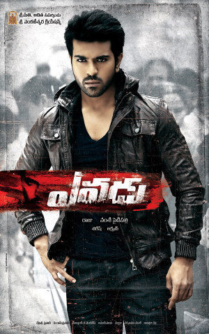 Yevadu Latest HD Wallpapers (5)
