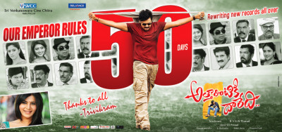 Attarintiki Daredi Tamil Rights Sold for Record Price