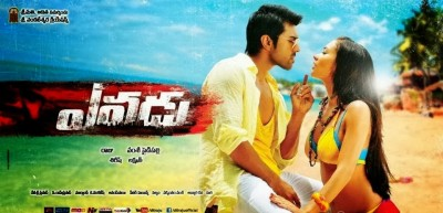 Ram Charan's Yevadu Movie Release Date Confirmed